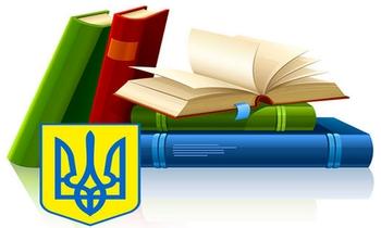 """Картинки по запросу """"нормативно правова база освіти україни"""""""
